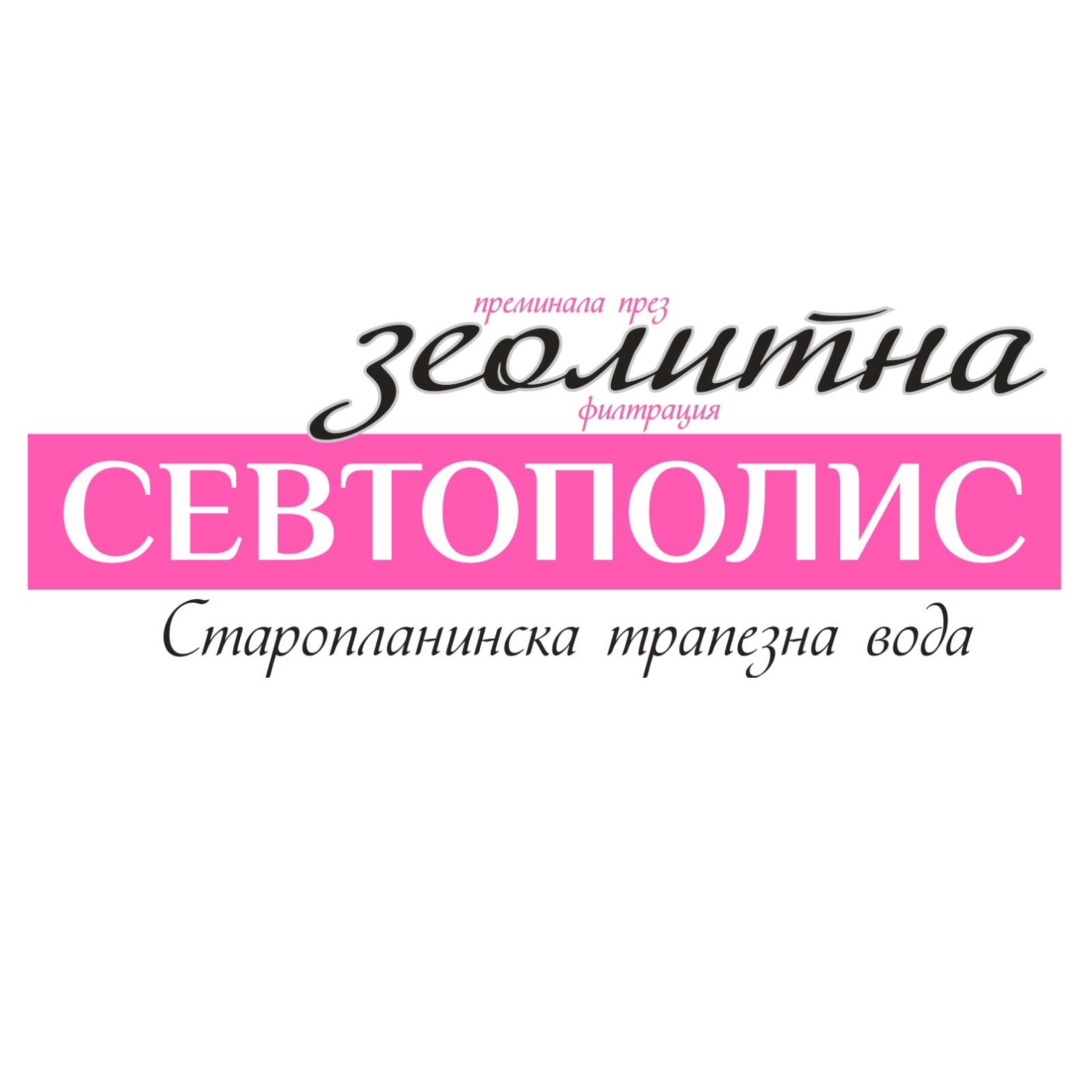 Зеолитна трапезна вода Севтополис