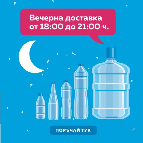Вечерна доставка на вода София