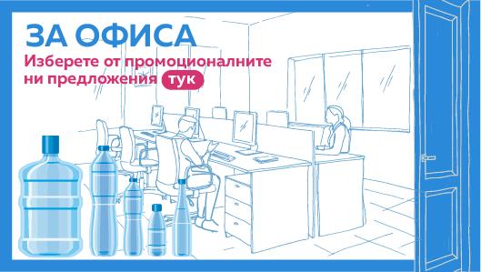 Vodi4ka_Banner_HOME_OFFICE_528x298px